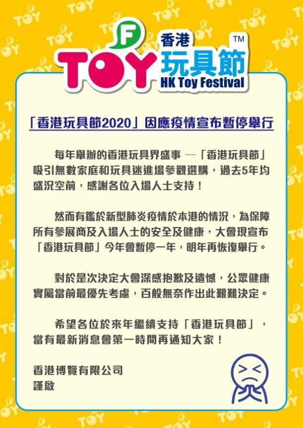 HKTF 2020 暫停通告